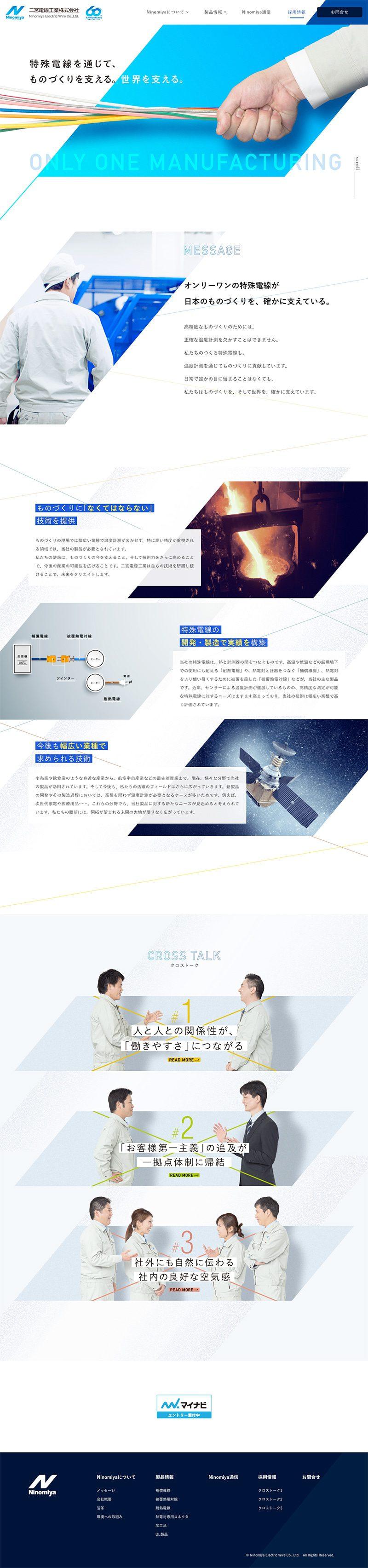 二宮電線工業株式会社様|コーポレートサイト/採用情報