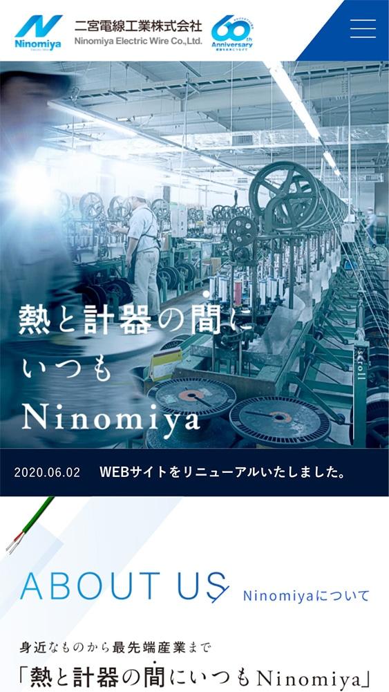 二宮電線工業株式会社様|SP版/TOPページ