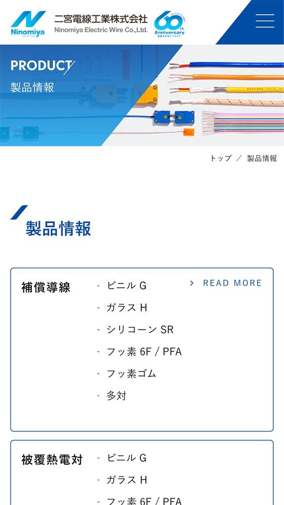 二宮電線工業株式会社様|SP版/製品情報