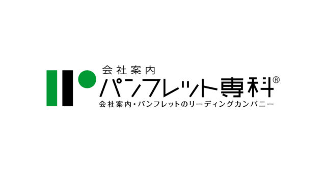 当ホームページ専科の姉妹サイト『パンフレット専科』をリニューアル公開しました。 様