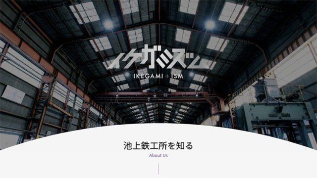 株式会社池上鉄工所(コーポレートサイト) 様