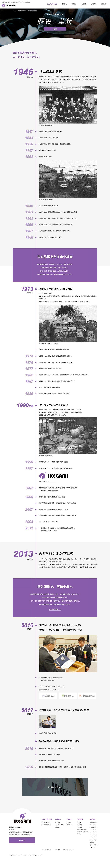 株式会社池上鉄工所様|コーポレートサイト/企業ヒストリー