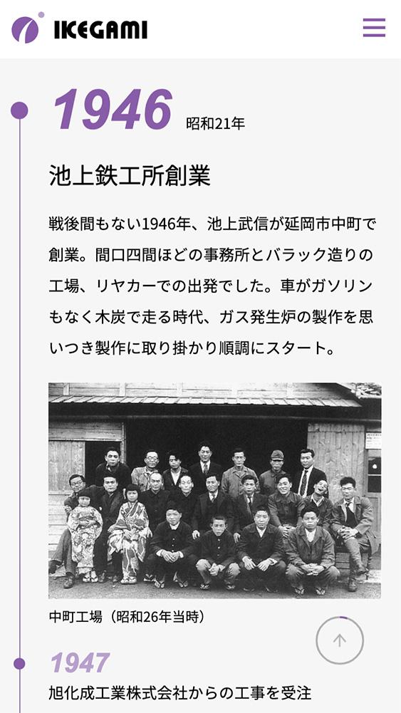 株式会社池上鉄工所様|コーポレートサイトSP版/企業ヒストリー