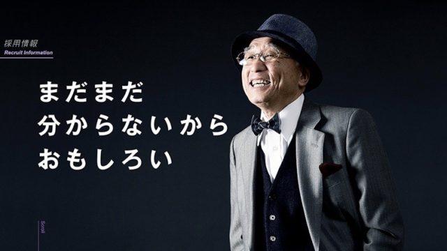 株式会社池上鉄工所(採用サイト) 様