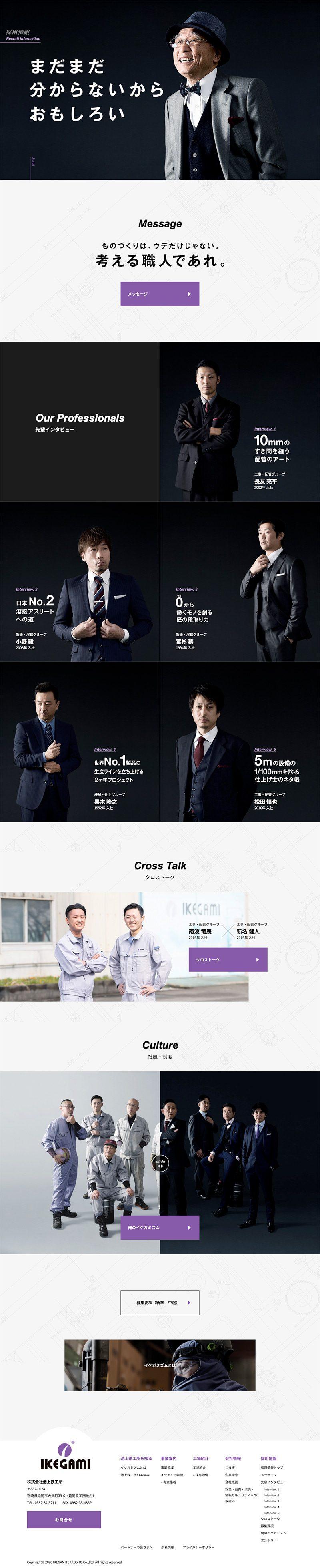 株式会社池上鉄工所様|採用サイト(採用情報)