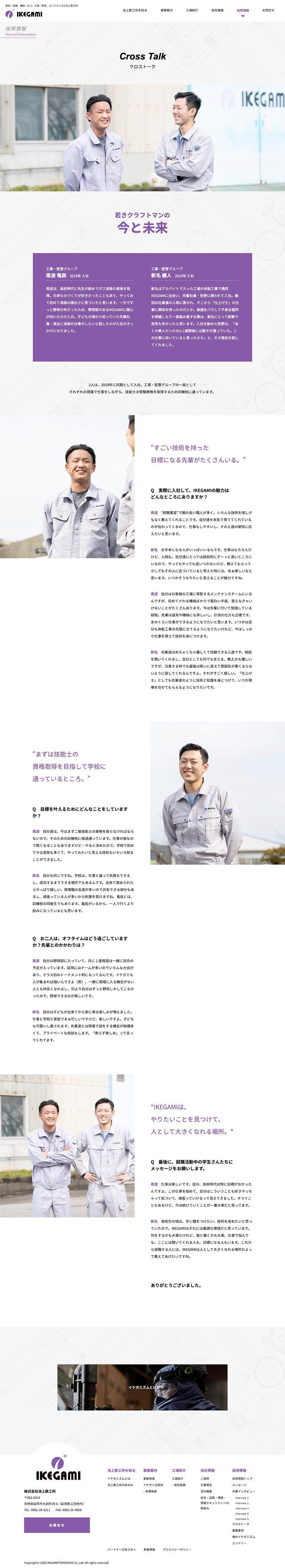 株式会社池上鉄工所様|採用サイト(採用情報)「クロストーク」