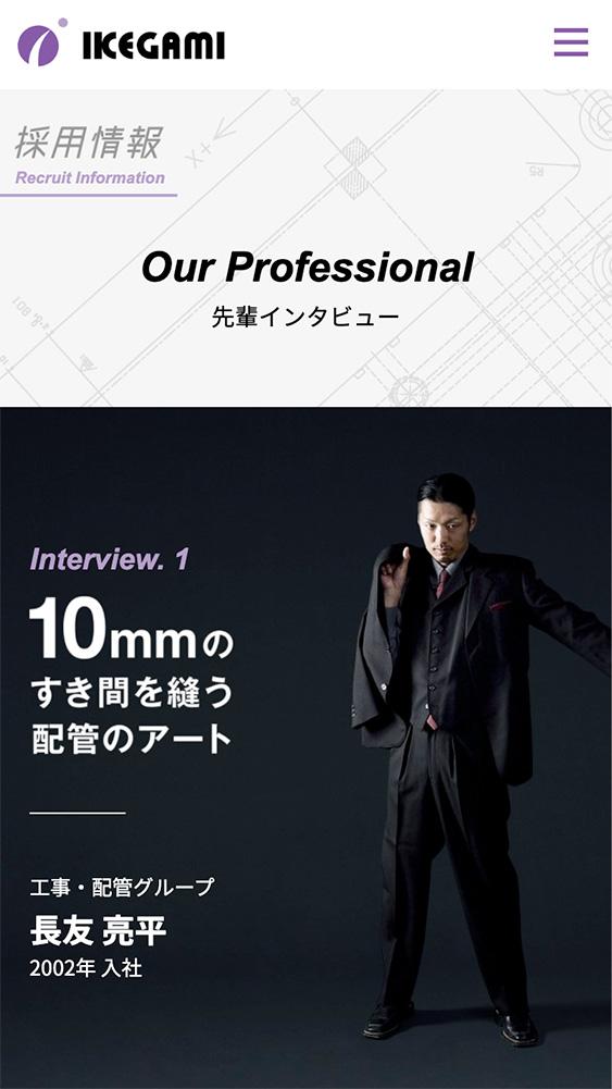 株式会社池上鉄工所様|採用サイト(採用情報)「先輩インタビュー」SP版