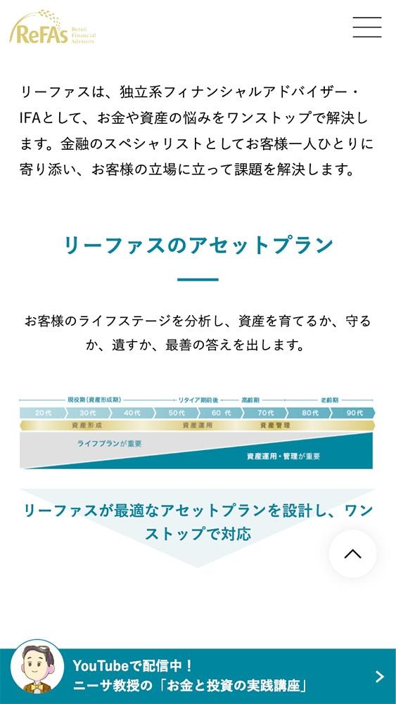 リーファス株式会社様 コーポレートサイトSP版「アセットプランニングを知る」
