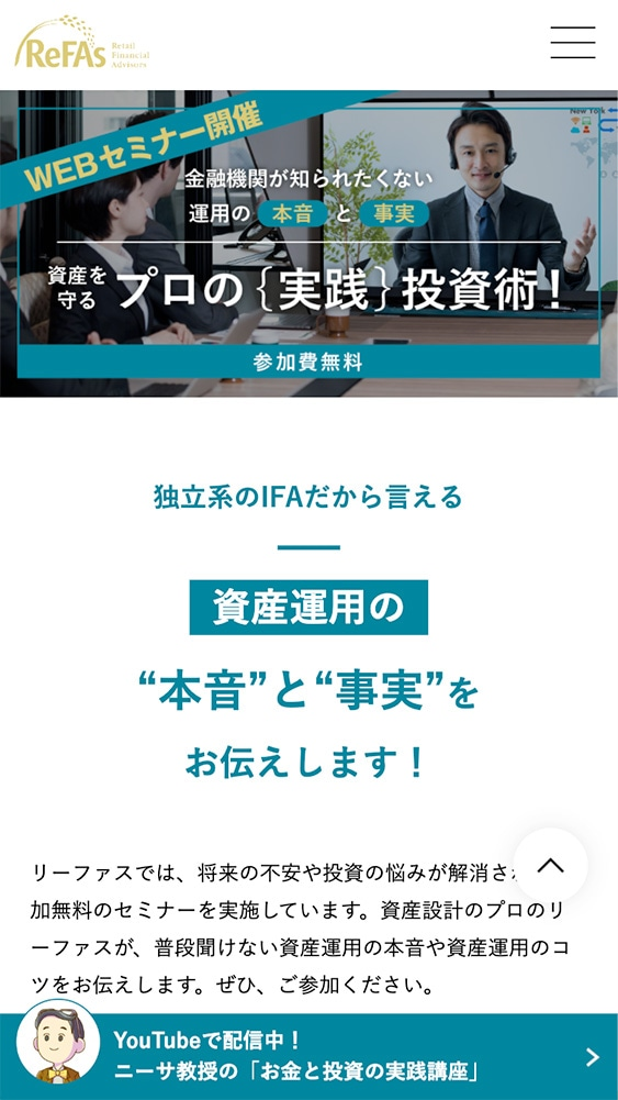 リーファス株式会社様 コーポレートサイトSP版「セミナーページ」