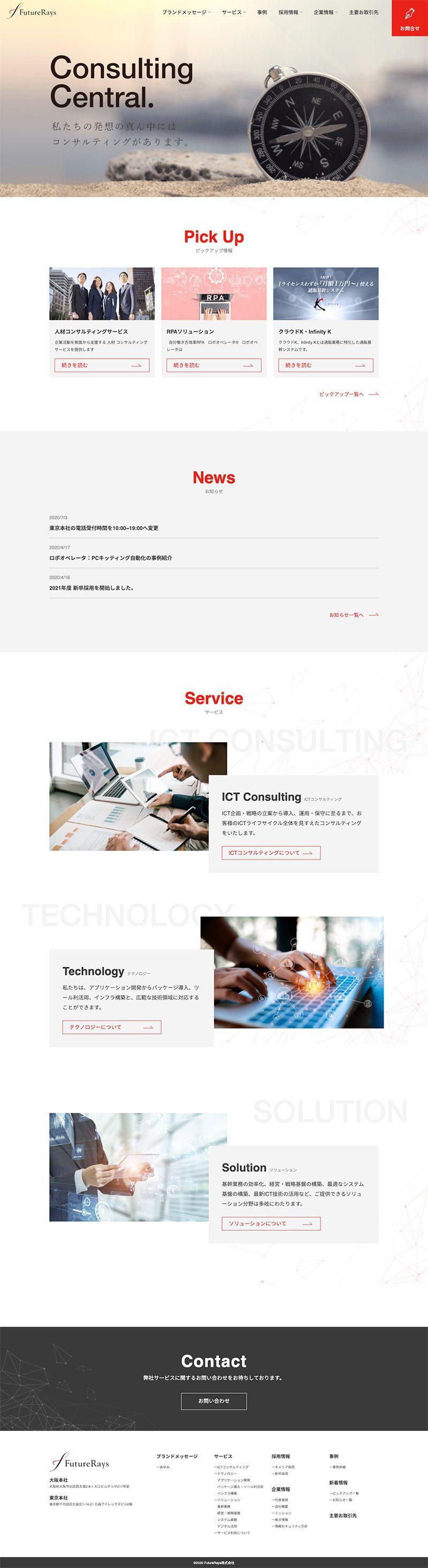FutureRays株式会社様|コーポレートサイトTOP