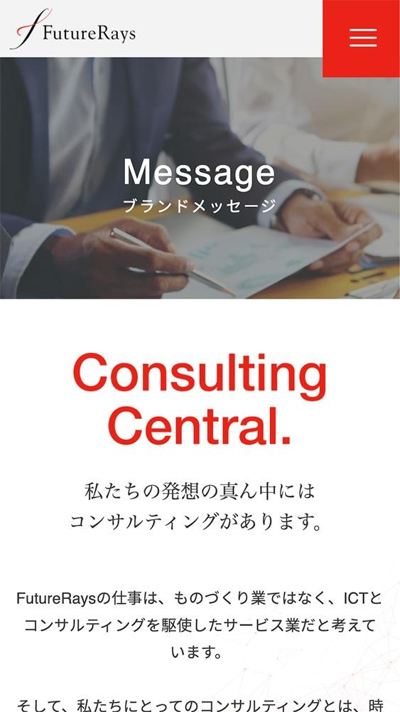 FutureRays株式会社様|コーポレートサイトSP版「ブランドメッセージ」