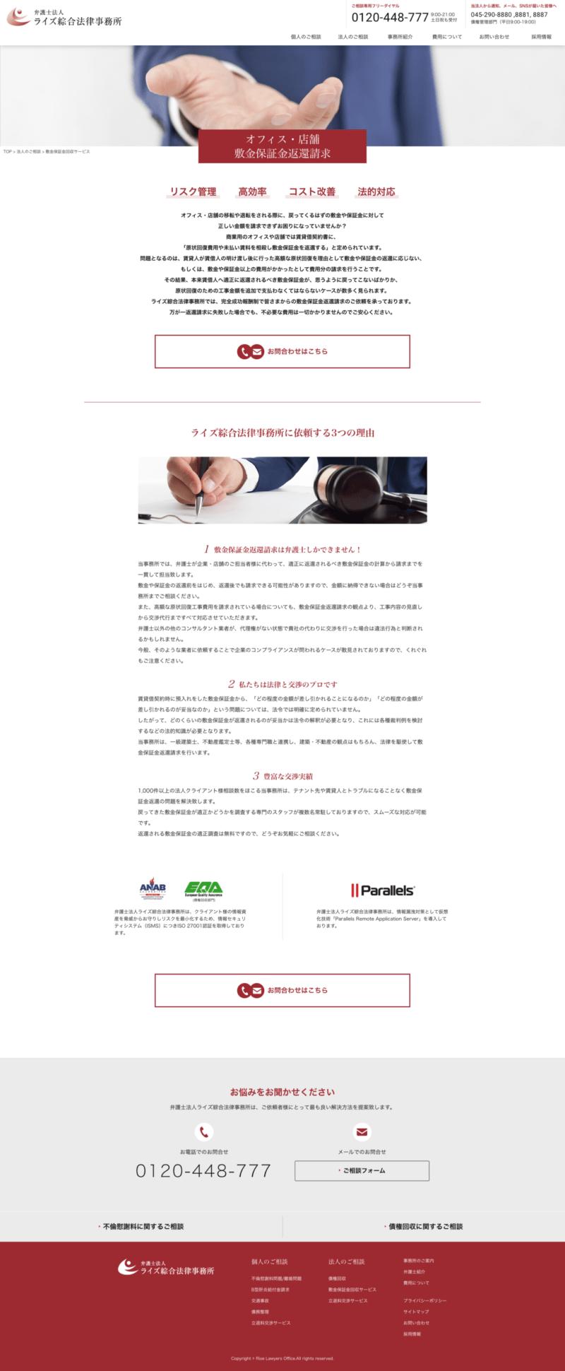 弁護士法人ライズ綜合法律事務所様 法人サイト|「法人向け法務サービス」「敷金保証金変換請求」