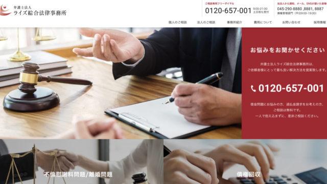 旧サイトの様々な欠点を大幅に改善。 全面リニューアルの象徴と言える、 法律事務所の公式サイト。