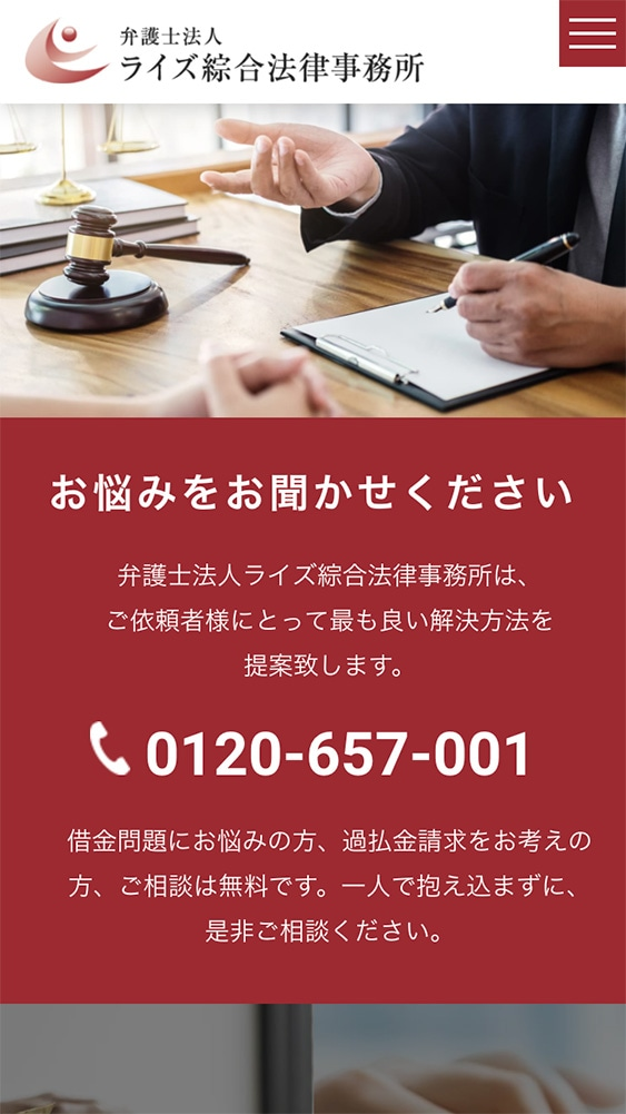 弁護士法人ライズ綜合法律事務所様 法人サイトSP版TOP