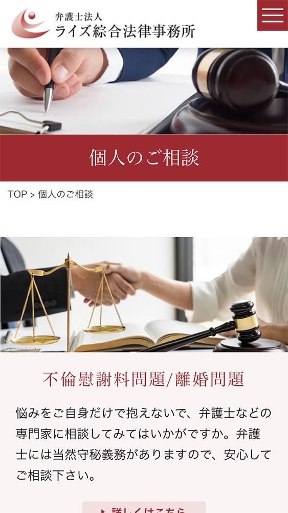 弁護士法人ライズ綜合法律事務所様 法人サイトSP版|個人相談