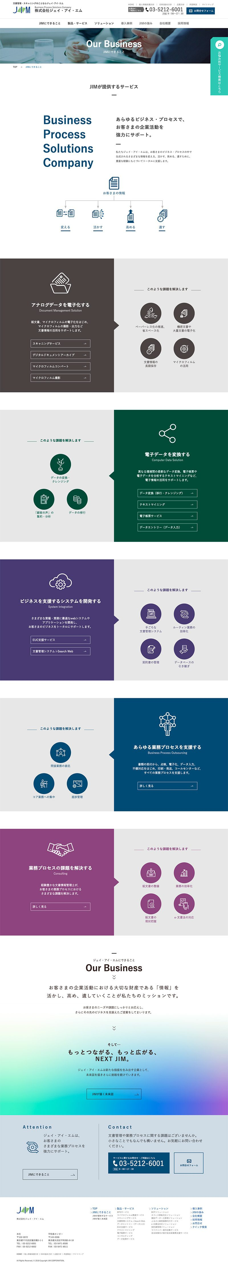 株式会社ジェイ・アイ・エム様|コーポレートサイト「Our Business」/サービス