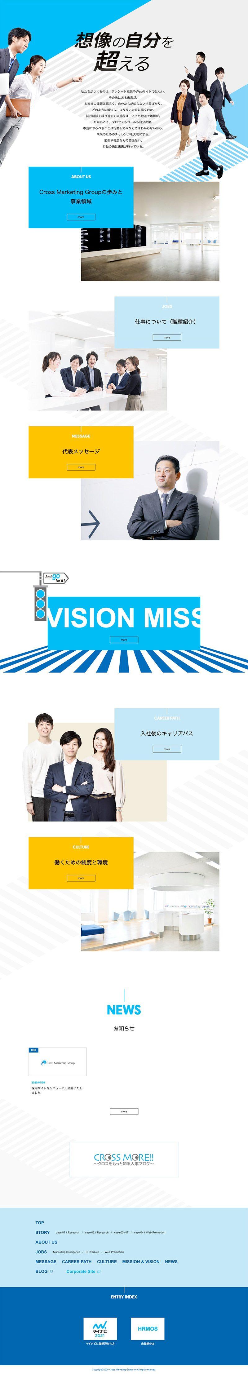 株式会社クロス・マーケティンググループ様 採用サイト新卒TOP