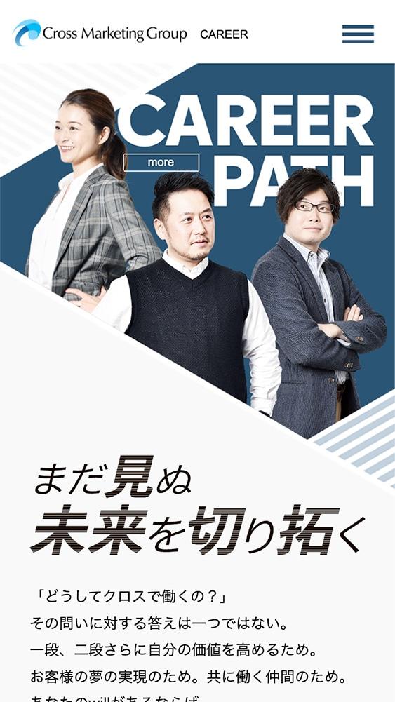 株式会社クロス・マーケティンググループ様 採用サイトキャリアSP版