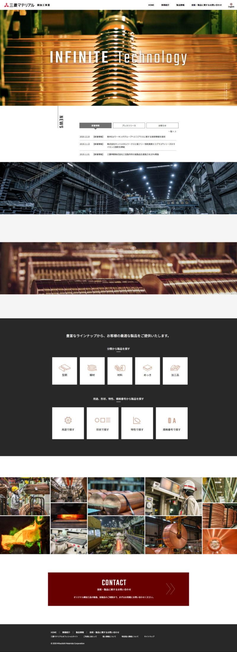 三菱マテリアル株式会社様|銅加工事業部サイトTOP