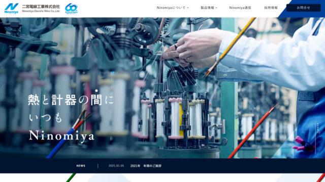 二宮電線工業株式会社 様