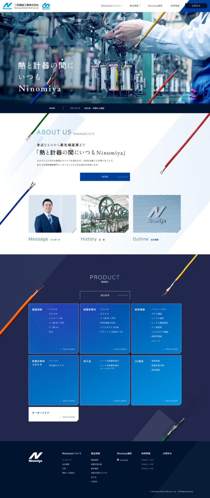 二宮電線工業株式会社様|コーポレートサイト/TOPページ