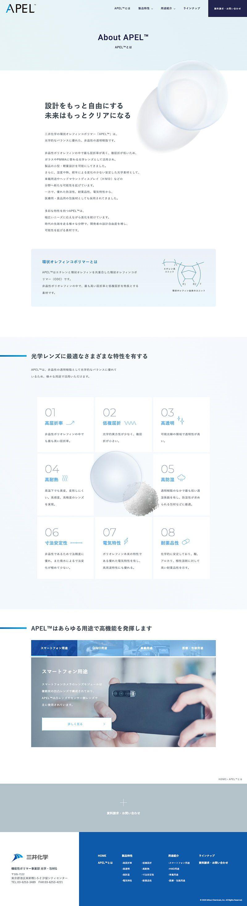 三井化学株式会社 機能性ポリマー事業部 様|製品特設サイト/製品スペック情報