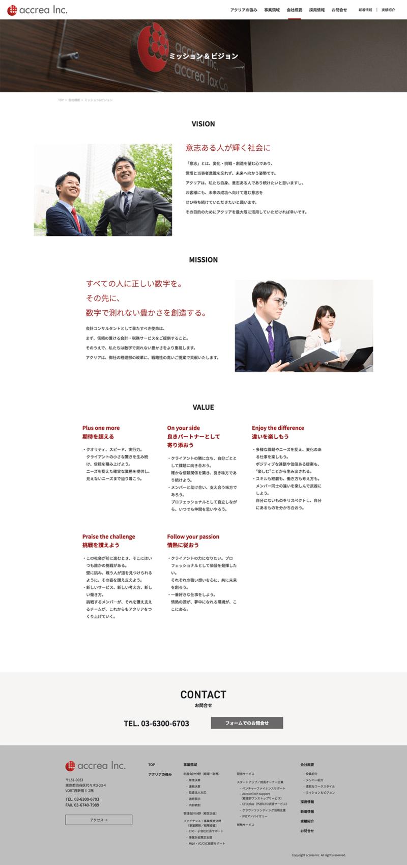 株式会社アクリア様|コーポレートサイト/「ミッション&ビジョン」ページ