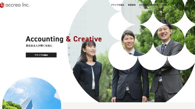 会計からファイナンス、更に経営戦略まで、 多様な専門性が結集された『頭脳集団』サイト。