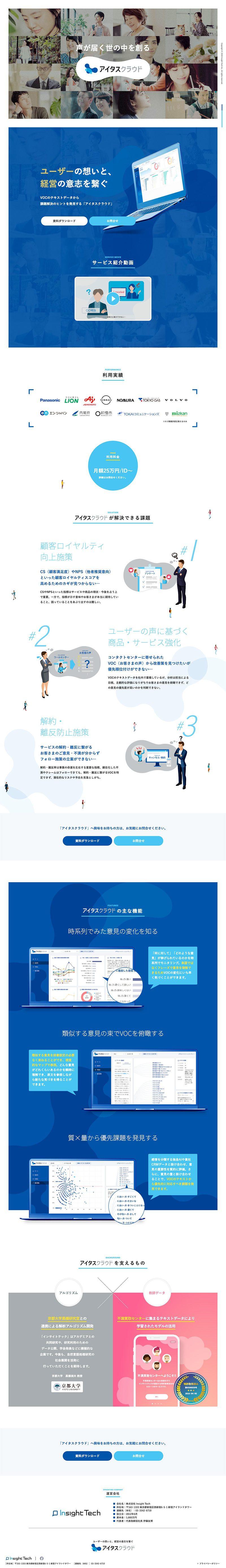 株式会社Insight Tech様 サービスブランドサイトTOP