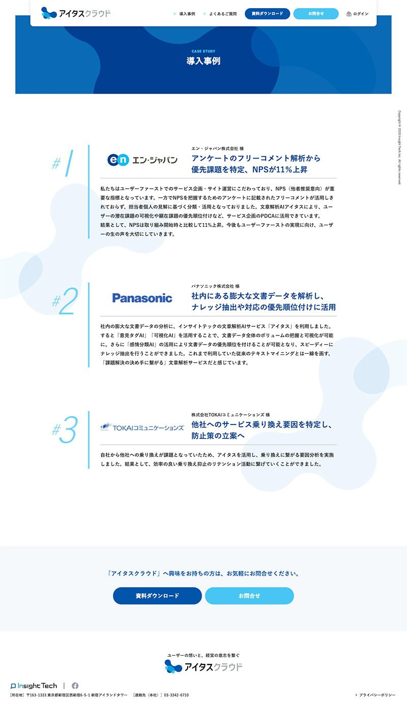株式会社Insight Tech様 サービスブランドサイト/「導入事例」