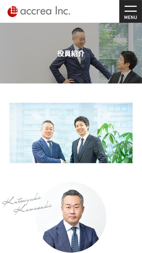 株式会社アクリア様|コーポレートサイトSP版/「役員紹介」ページ