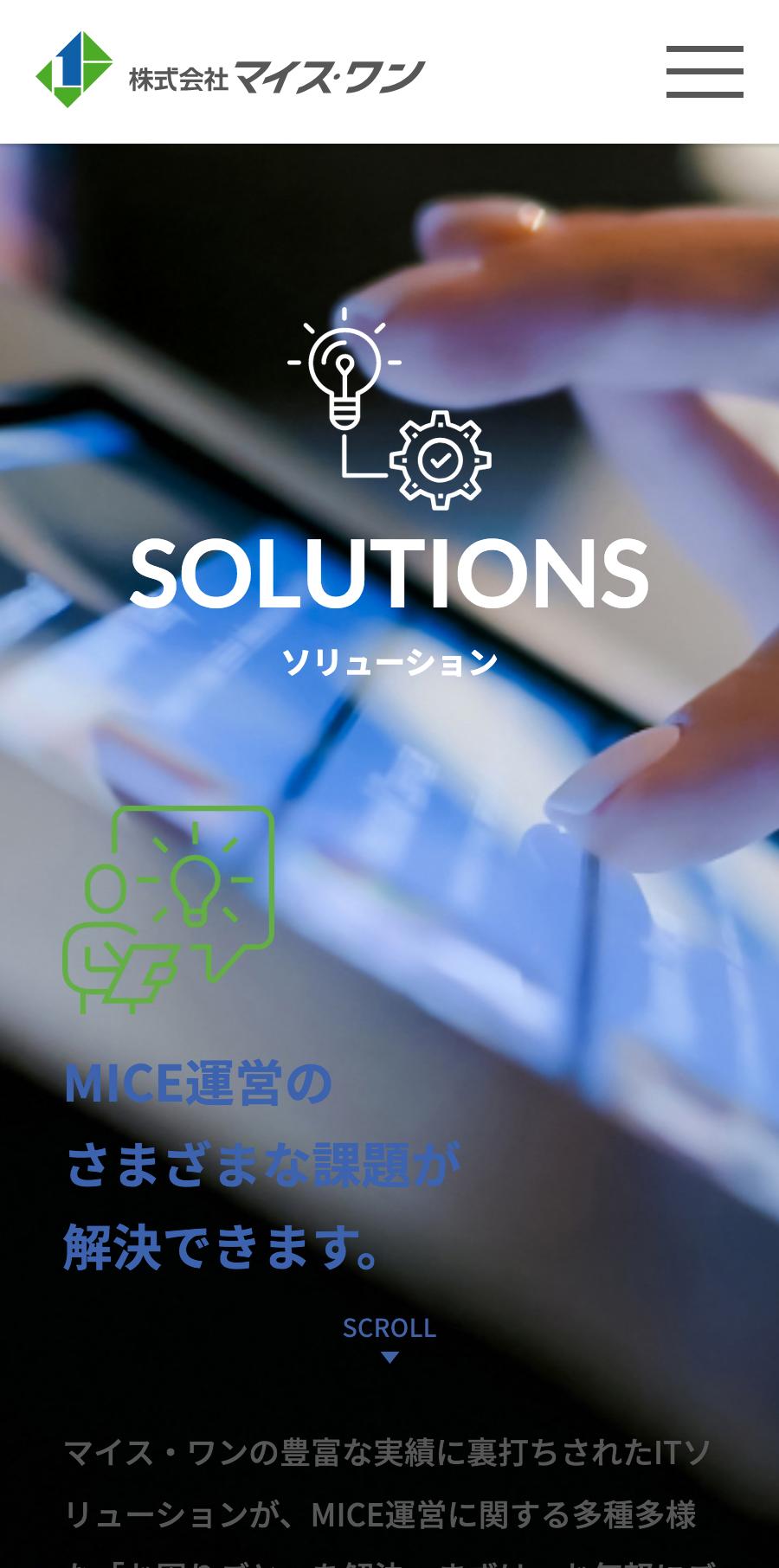 株式会社マイス・ワン様|コーポレートサイト/SP版「SOLUTION」ページ