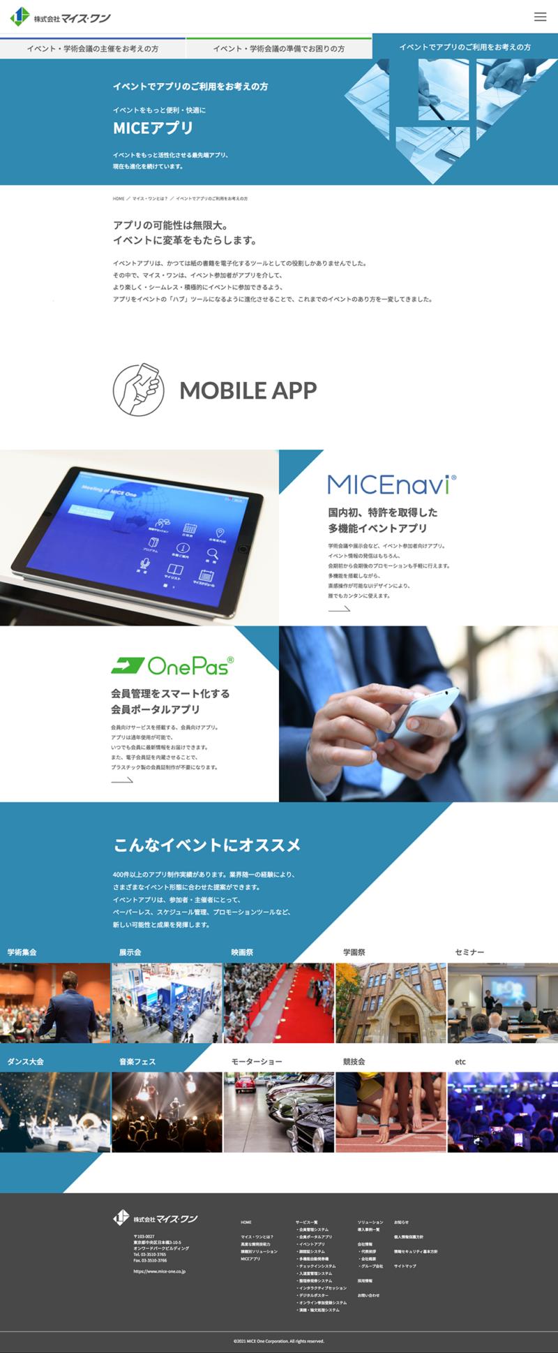 株式会社マイス・ワン様|コーポレートサイト/「イベントアプリ」ページ