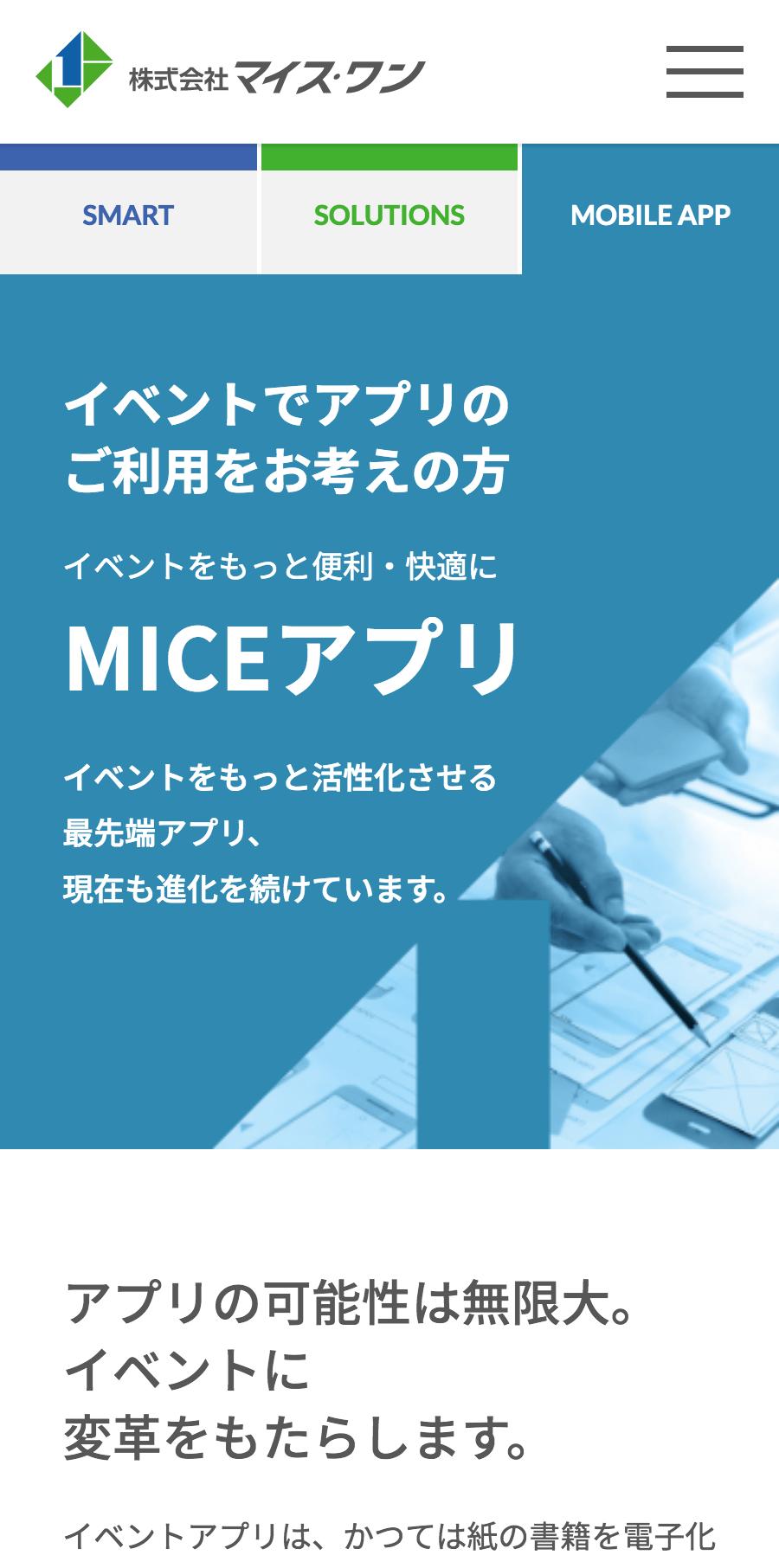 株式会社マイス・ワン様|コーポレートサイト/SP版「アプリ」ページ