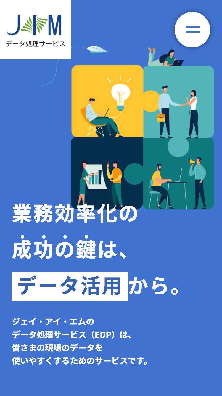 株式会社ジェイ・アイ・エム様 SPサイトTOP