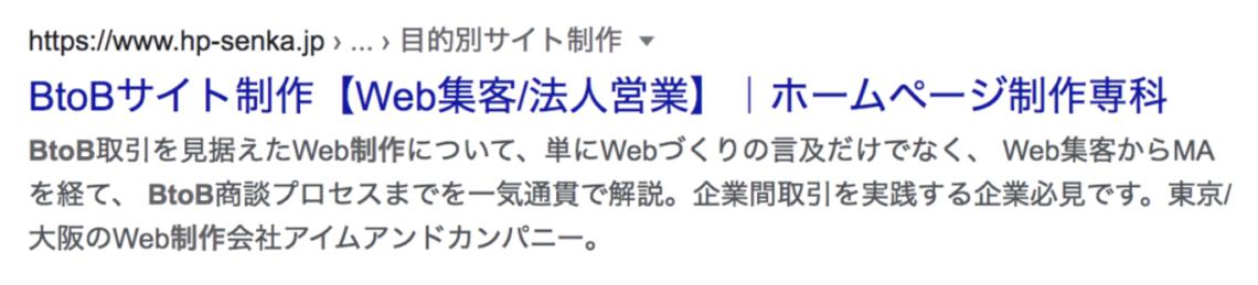 検索結果のGoogle表示