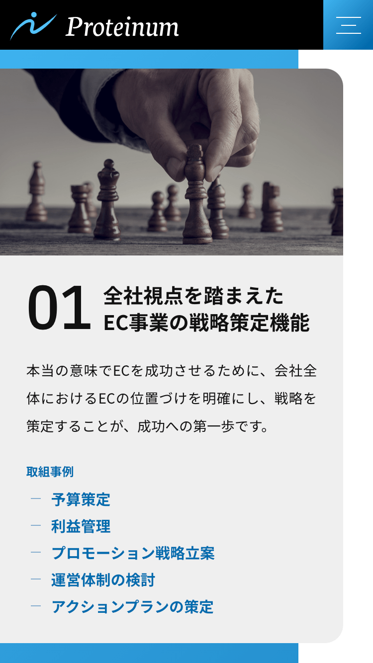 ADVATAGE【SP版】株式会社Proteinum様