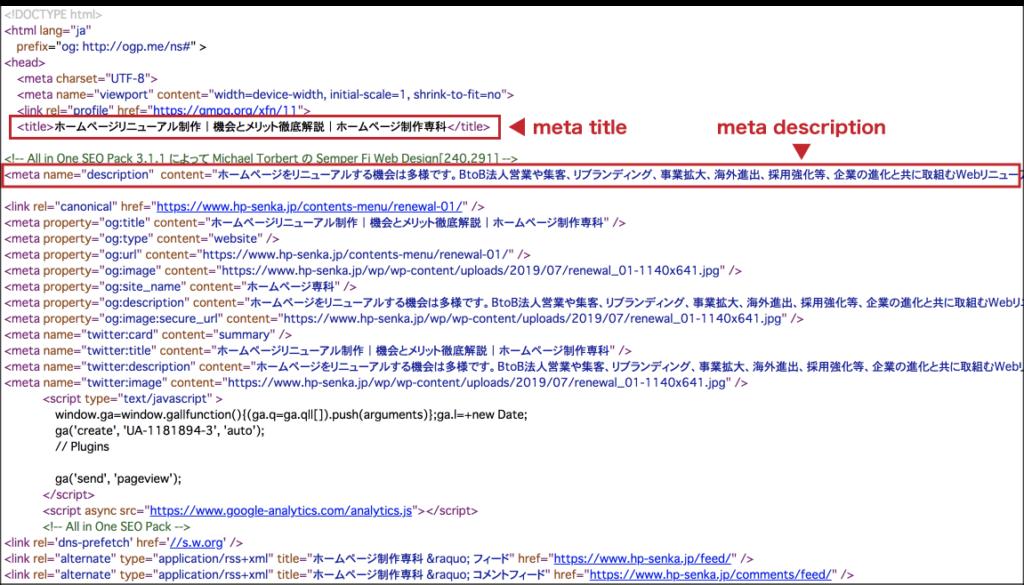 htmlソースコード