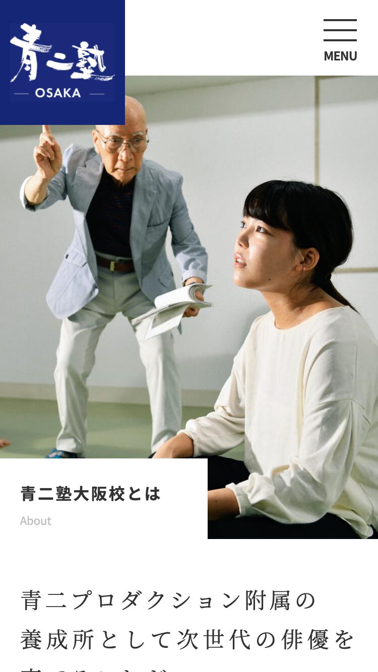 青二塾 大阪校|株式会社青二プロダクションSP版「大阪青二塾とは」ページ