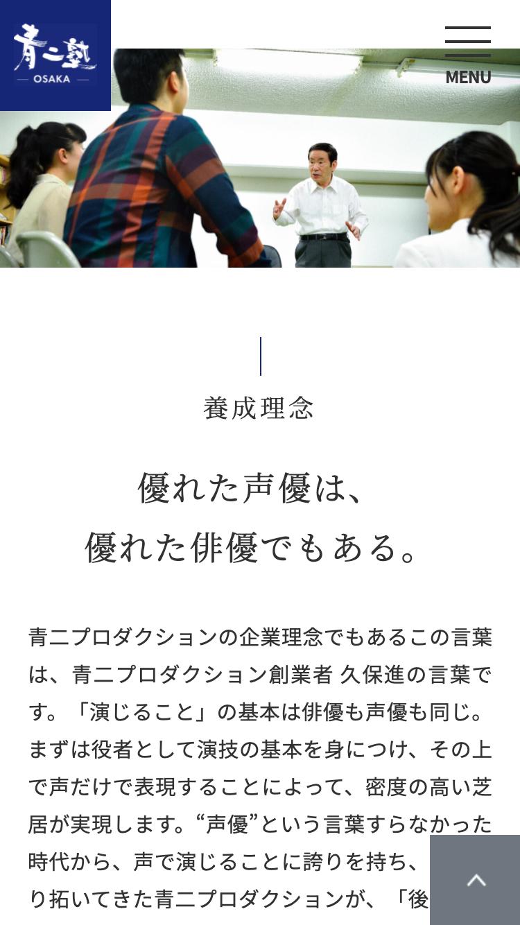 青二塾 大阪校|株式会社青二プロダクションSP版「養成理念」ページ