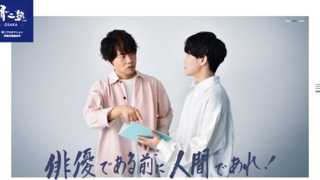 青二塾 大阪校|株式会社青二プロダクション 様