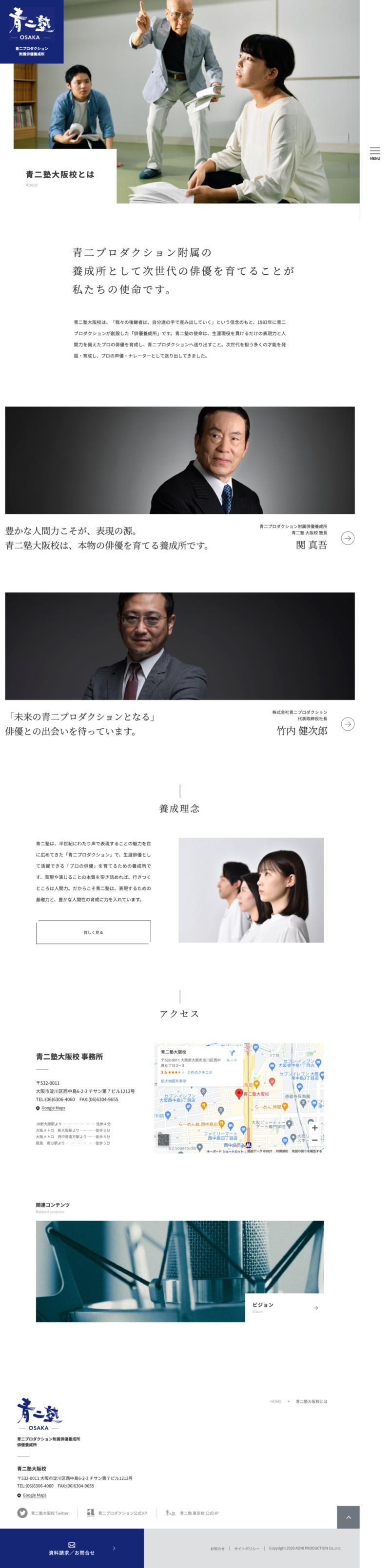 同サイト|「青二塾とは」のページ