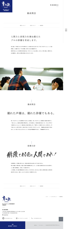 同サイト|「養成理念」のページ