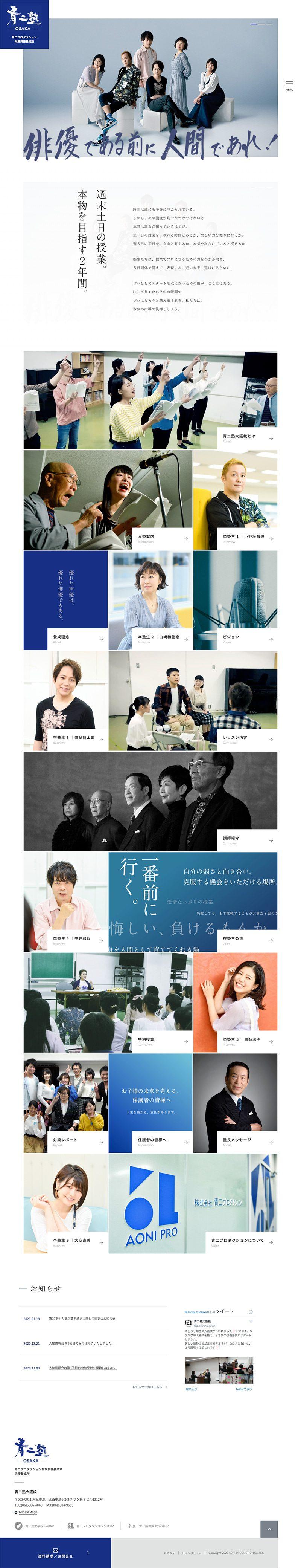 青二塾 大阪校|株式会社青二プロダクションTOPページ