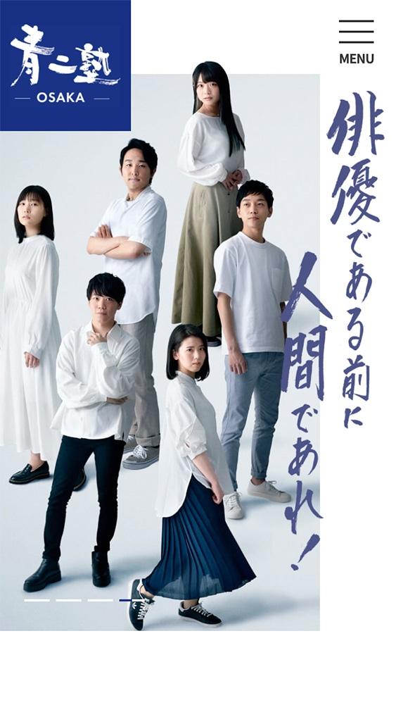 青二塾 大阪校|株式会社青二プロダクションSP版TOPページ