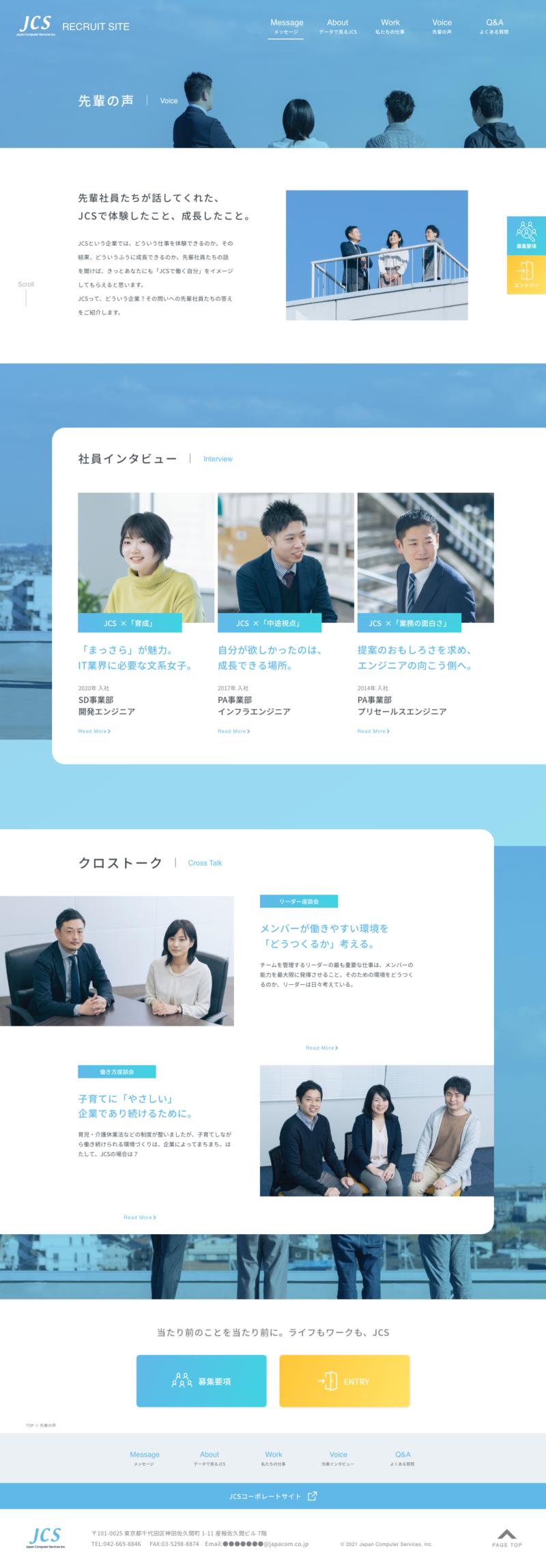 株式会社ジャパンコンピューターサービス様 採用サイト「社員インタビュー」ページ