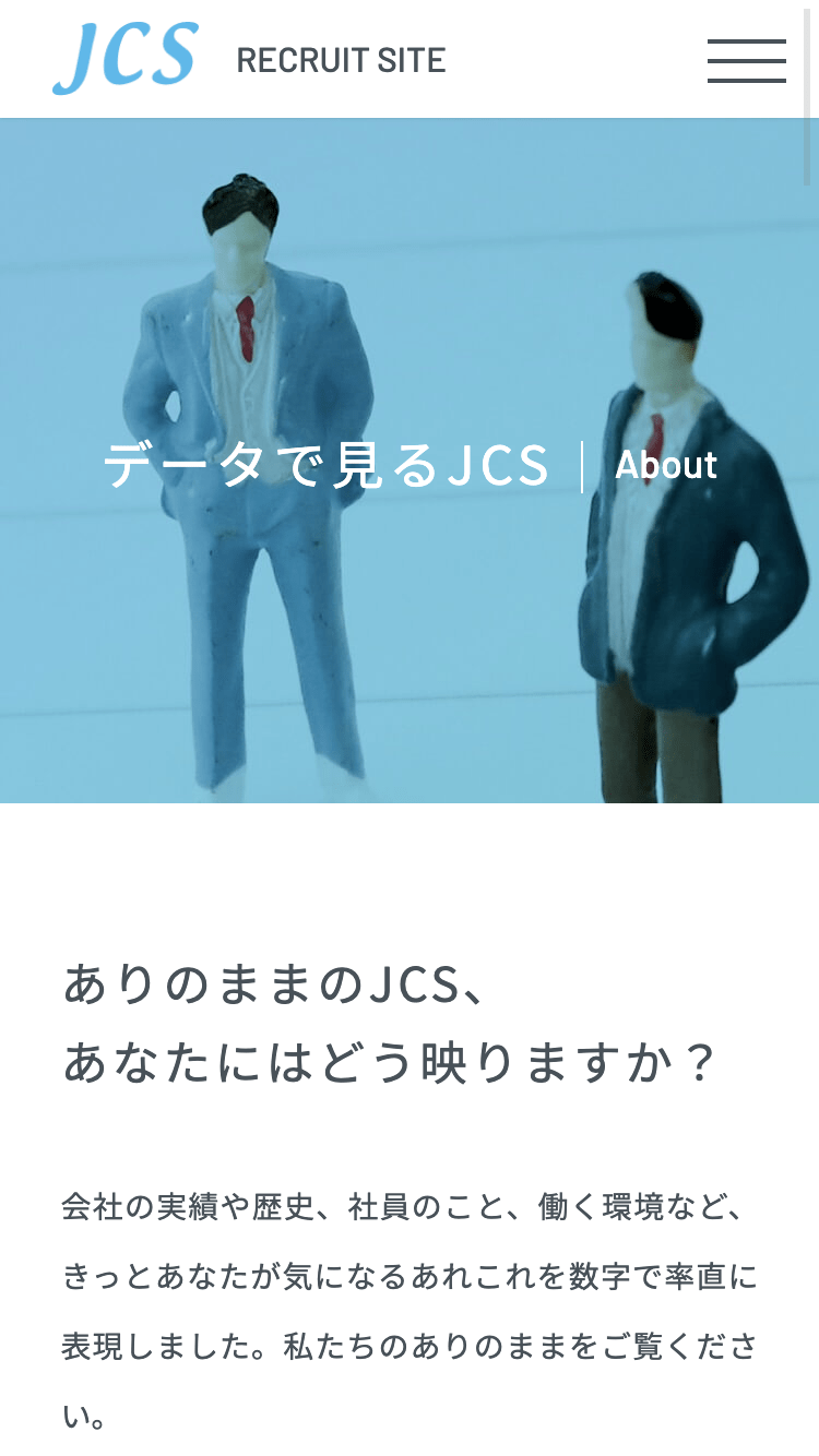株式会社ジャパンコンピューターサービス様 採用サイトSP版「データで見るJCS」