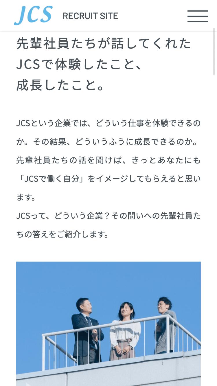 株式会社ジャパンコンピューターサービス様 採用サイトSP版「社員インタビュー」