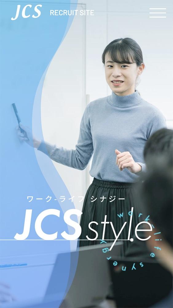 株式会社ジャパンコンピューターサービス様 採用サイトSP版TOP