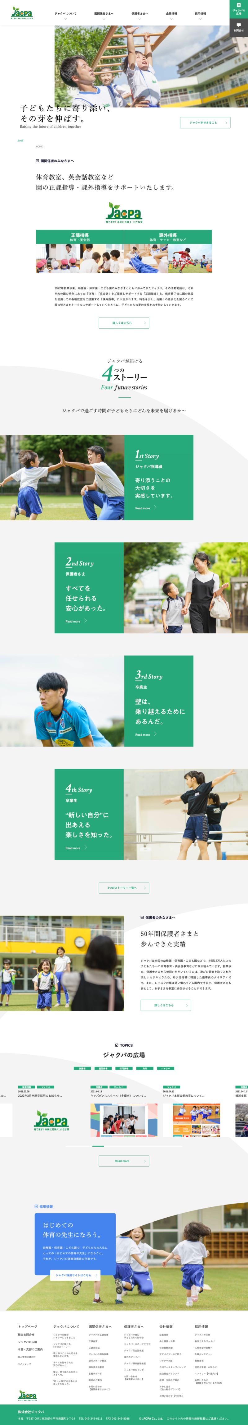 株式会社ジャクパ様|コーポレートサイト TOP